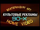 АНОНСЫ КУЛЬТОВЫХ МУЛЬТОВ 90-х ОТ ЕА (Екатеринбург Арт). EA HOME VIDEO