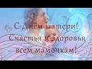 С Днём матери Поздравление