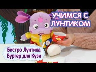 Учимся с Лунтиком 🍔 Бистро Лунтика 🍔 Бургер для Кузи