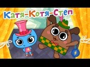 Котики вперед Катя Котя Степ Серия 43 развивающие мультфильмы для детей