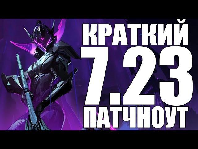 Патч лиги легенд 7.23 - нерф Пушинки