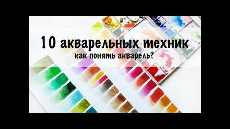 ANA| Урок Рисования: 10 АКВАРЕЛЬНЫХ ТЕХНИК И ПРИЕМОВ| 10 Watercolor techniques