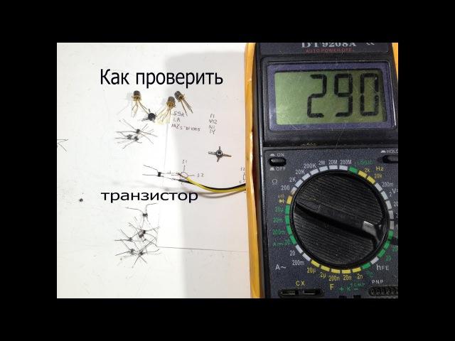 Простой способ проверки ВЧ полевых транзисторов и СВЧ двухзатворных транзисторов.