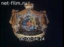ФИЛЬМ ДВОРЕЦ ЮСУПОВЫХ НА МОЙКЕ 1992