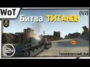 Битва титанов 1/2 - WoT Клан -TBE-