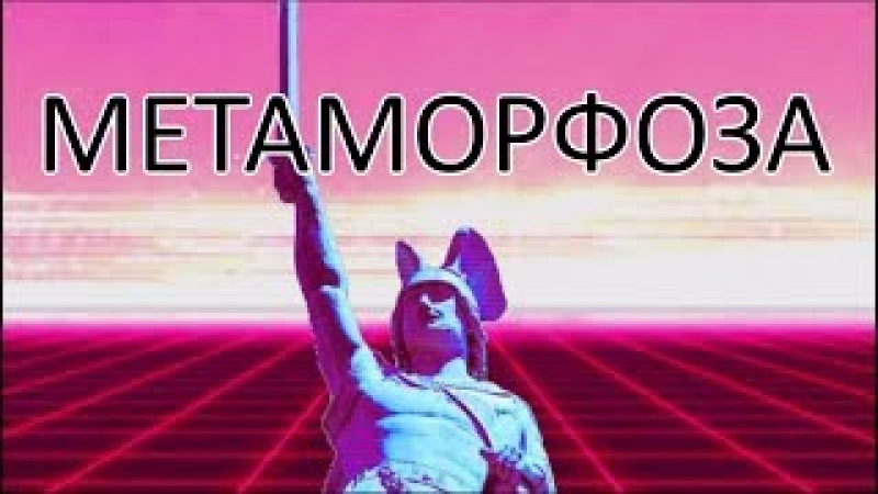 Метаморфоза (Альт-Райт видео с русскими субтитрами)