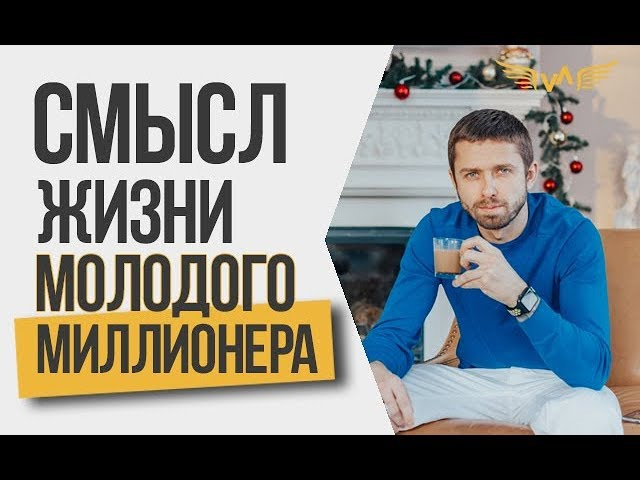 Смысл жизни молодого миллионера Алексей Верютин