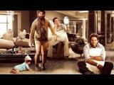 Мальчишник в Вегасе (2009) русский трейлер