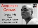 Обучающее ММА: Андерсон Сильва (видео 18, остальные в FightBRO, ссылки в описании, подп