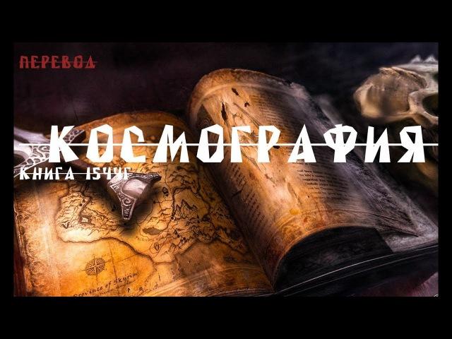 ПОМПЕИ перевод КОСМОГРАФИИ книга 1544г