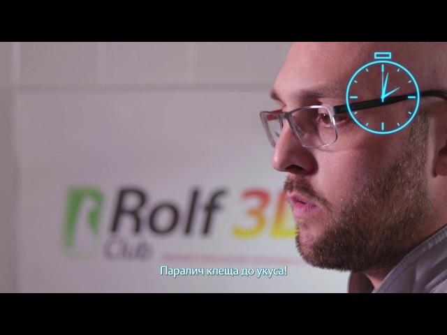 Ошейник от блох и клещей Rolf Club 3D