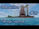 Построил Нептун до конца скоро улетать 29 Прохождение Subnautica