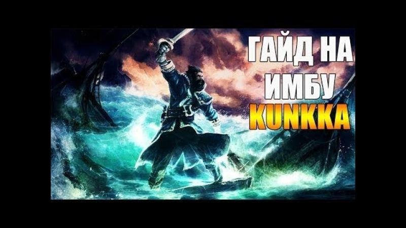 Имба Kunkka
