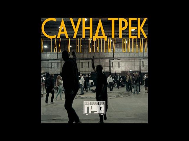 Каспийский Груз - Mademoiselle (официальное аудио)