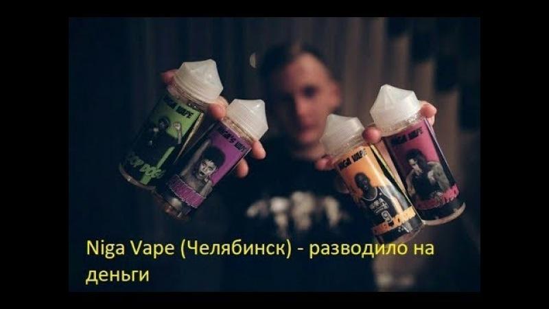 Жидкость Niga Vape РАЗВОД НА ДЕНЬГИ производителем. Мошенники из Челябинска. Часть 2