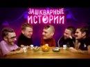 ЗАШКВАРНЫЕ ИСТОРИИ 2 Поперечный Джарахов Ильич Музыченко Прокофьев