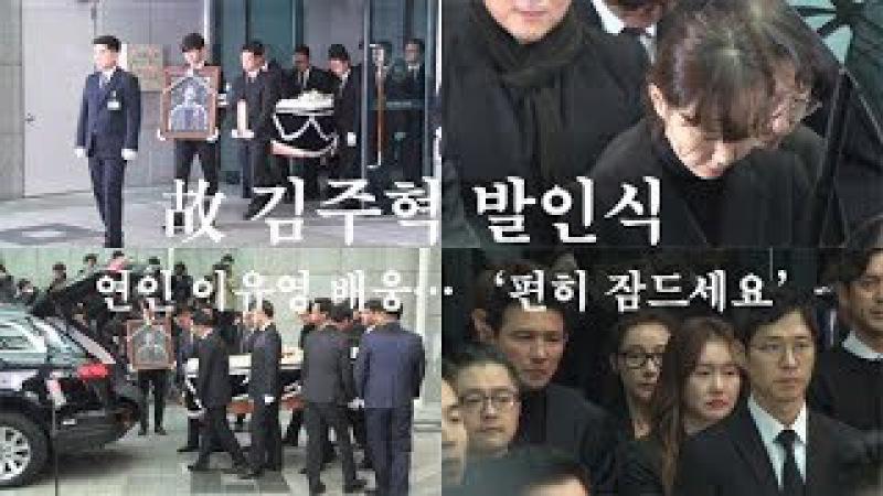 故 김주혁 발인 연인 이유영 배웅… '편히 잠드세요'