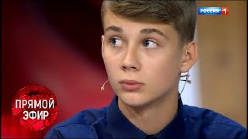 Подросток из Ивантеевки: У вас есть минута, чтобы уйти!. Андрей Малахов. Прямой э...