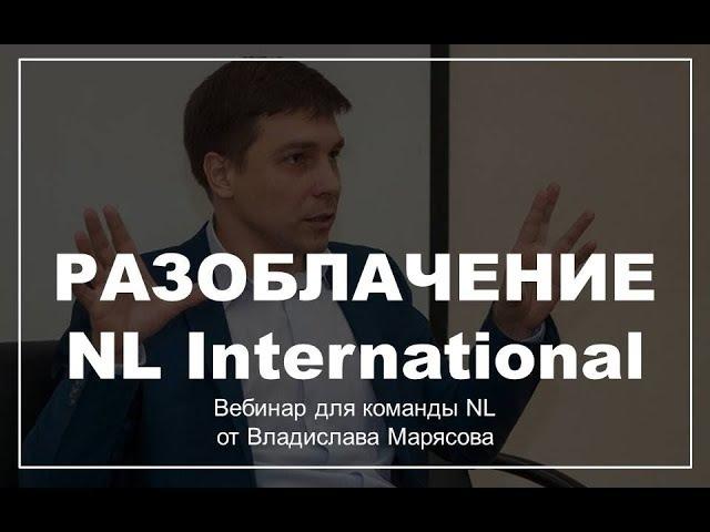 ✅ РАЗОБЛАЧЕНИЕ NL INTERNATIONAL   ВСЯ ПРАВДА ОБ NL ИЗНУТРИ