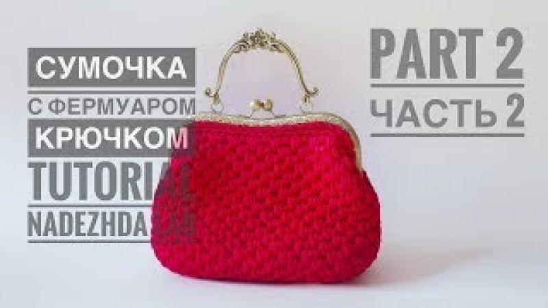 Вязание крючком сумочка с фермуаром из трикотажной пряжи (Часть 2)