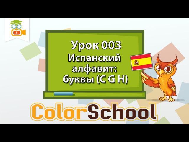 003 Испанский алфавит буквы (C G H)