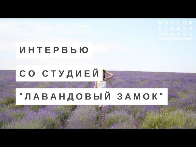История успеха студии сухоцветной флористики