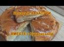 ХАЧАПУРИ из слоеного теста Пирог с сыром по домашнему KHACHAPURI puff pastry Cheese pie at home