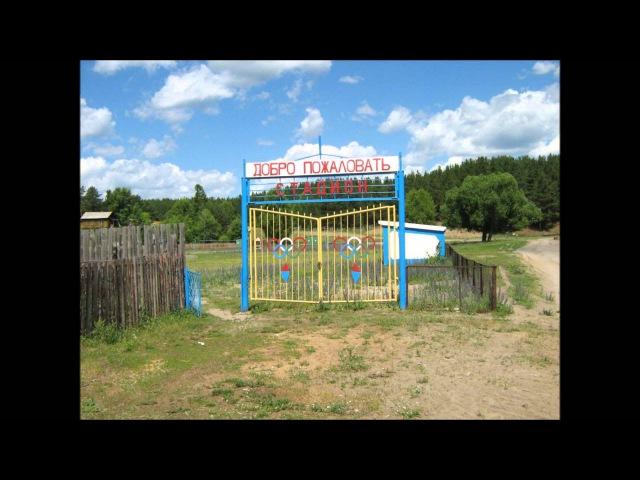 Боровлянка Троицкий район Алтайский край 2008 г