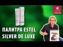Палитра Estel Silver De Luxe Почему не закрашивается седина Краска для окрашивания седины Эстель