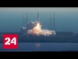 Zuma потерялся из-за плохого взаимодействия создателей спутника и ракеты - Россия 24