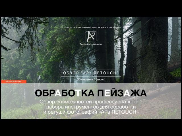 Обзор APs RETOUCH (анонс V6): Обработка пейзажа
