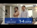 Сериал Слуга Народа 2 - Все серии подряд 1-4 серии