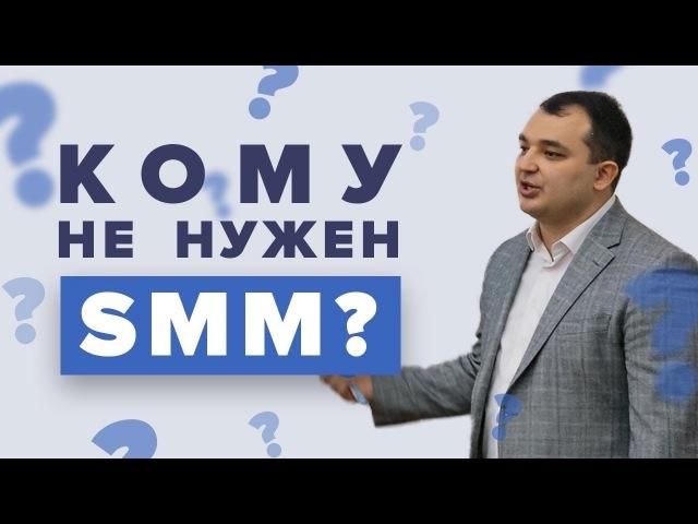 Кому не нужен SMM? Какой бизнес не стоит продвигать в социальных сетях