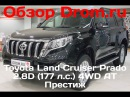 Toyota Land Cruiser Prado 2017 2.8D 177 л.с. 4WD AT Престиж - видеообзор