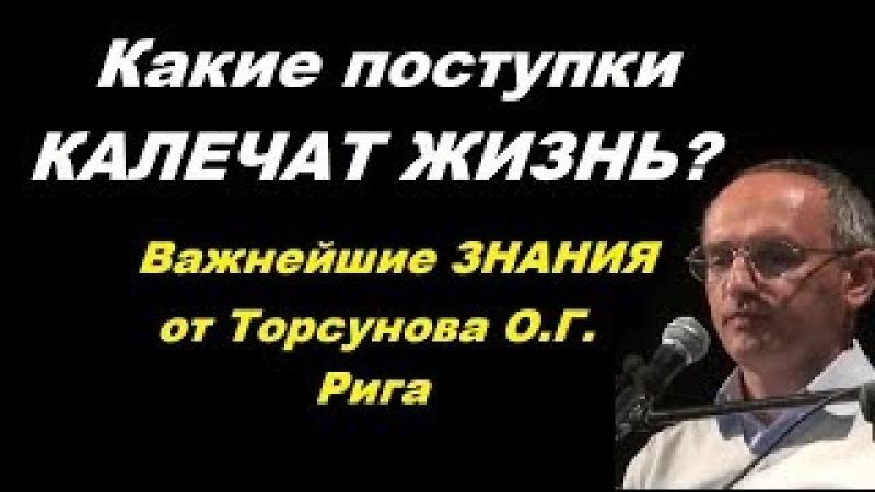 Какие поступки КАЛЕЧАТ ЖИЗНЬ? Важнейшие ЗНАНИЯ от Торсунова О.Г. Рига