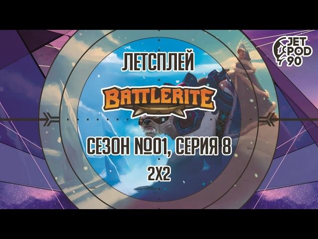BATTLERITE от Stunlock Studios. Сезон №01, серия 8. Лучшие бои в режиме 2х2 с JetPOD90.