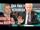ДВА УМА у Человека! 30 09 2017 Осипов Алексей