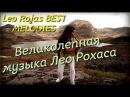 ☀♫ Лео Рохас - ЛУЧШИЕ МЕЛОДИИ / ♪ Leo Rojas - BEST MELODIES