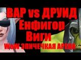 ЭПИЧЕСКАЯ АРЕНА #6: Виги vs Енфигор / Вар vs Друид WoW Легион