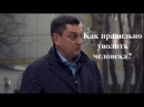 Как правильно уволить человека Максим Батырев