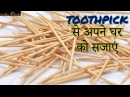 Best way to use Toothpick into a wall Hanging I Very easy craft I Creative Diaries