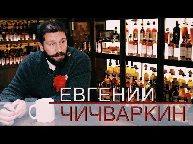 Евгений Чичваркин о выборах-2018, Прекрасной России Будущего и не только
