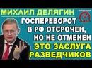 Михаил Делягин разведка РФ отсрочила rоспеρевоρот на полтора года