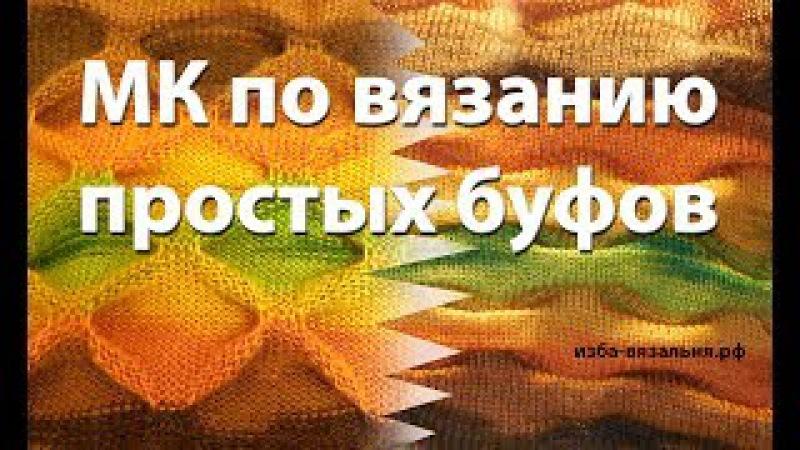 Живой МК по вязанию снуда с буфами от Н. Некрасовой