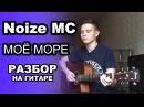 Noize MC - МОЁ МОРЕ. Как играть на гитаре. Разбор и обучение. Видеоурок