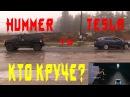 Перетягивание каната Tesla Model X против Hummer H2