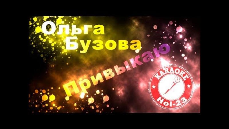 Ольга Бузова - Привыкаю (Караоке) Петь Караоке