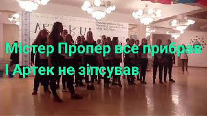 Містер Пропер перший виступ 11 зміна 2017 Артек UA