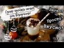 Включаем Новогоднее настроение на максимум! С чашкой капучино, какао... а что любите вы?