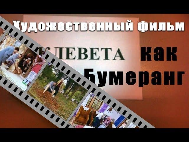 Х Фильм Клевета Наговор